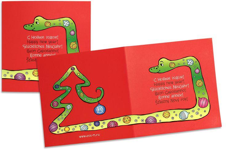 """Новогодняя открытка 2013 """"Змееёлка"""" - симпатичный, по-новогоднему украшенный змей."""
