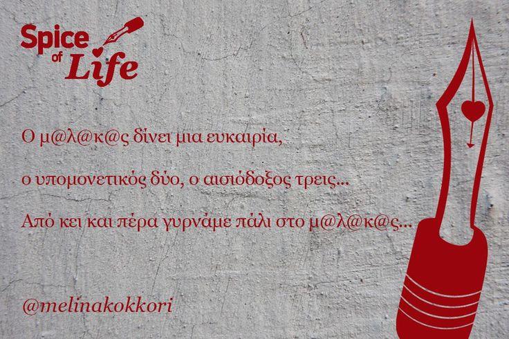 Ακριβώς! #SpiceOfLifeGR #malakas #greece #blog #quotes #sayings #true #facts