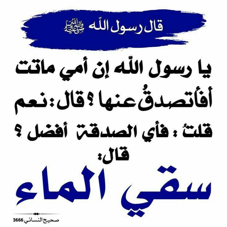 Pin By Semsem Batat On حديث نبوى Ahadith Duaa Islam Hadeeth