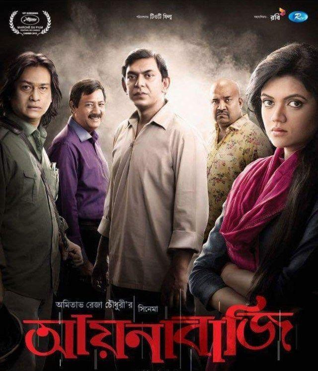 Aynabaji 2016 Bangla Full Movie Download HD