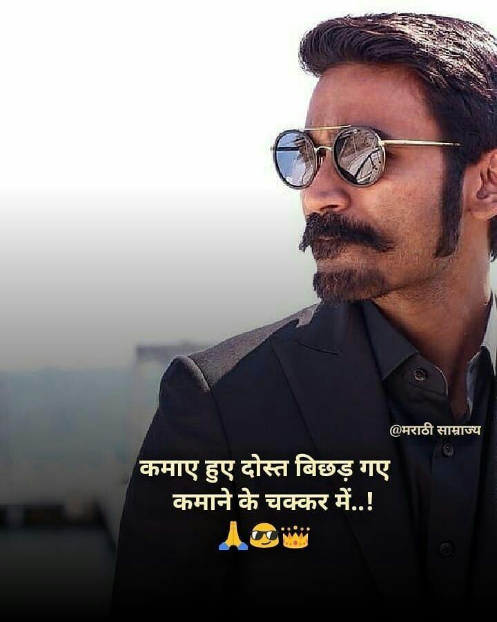 Dhanush   Dhanush   Hindi quotes, Swag quotes, Attitude quotes