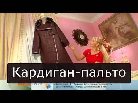 Кардиган пальто из плотного трикотажа Ольга Никишичева 173 - YouTube