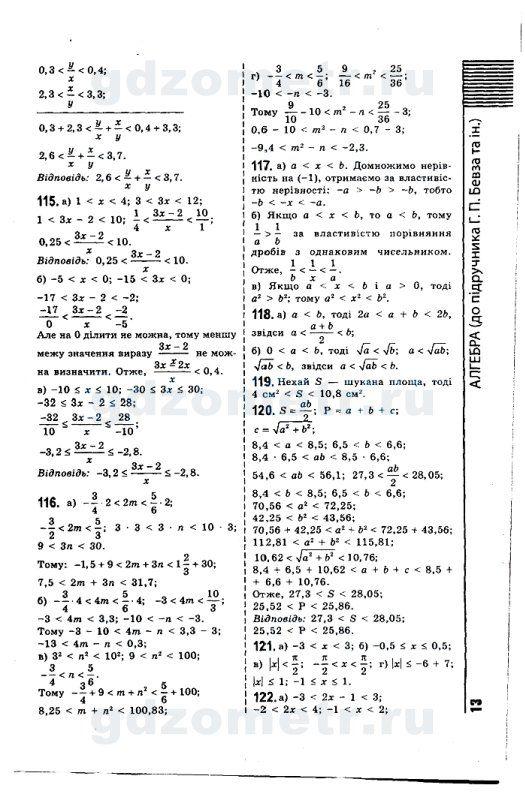 По алгебре с 9 решебник класс по бевз 7
