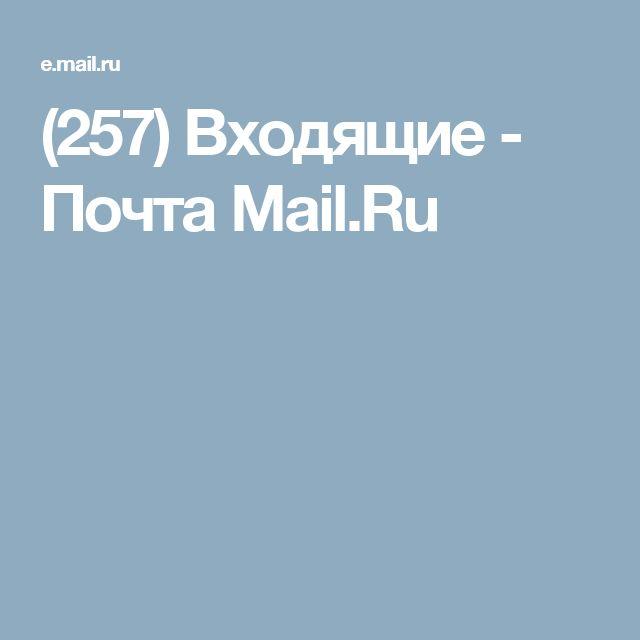 (257) Входящие - Почта Mail.Ru