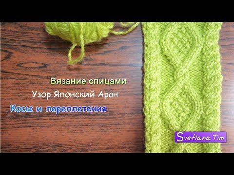 Как связать Узор Ажурные Дорожки. Вязание спицами # 492 - YouTube