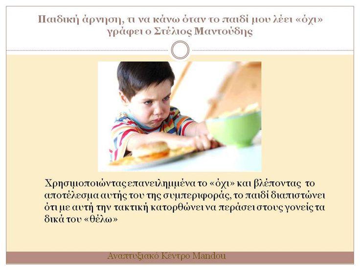 Ο Αναπτυξιακός Εργοθεραπευτής Στέλιος Μαντούδης  εξηγεί, ότι η παιδική άρνηση και τα συχνά «όχι» των παιδιών αρχίζουν από την ηλικία των 2 χρόνων και συχνά κλιμακώνονται και γίνονται πιο επιτακτικά περίπου στα 3 χρόνια, σε βαθμό που πολλοί γονείς να προβληματίζονται μήπως κάτι δεν πάει καλά με το παιδί τους ή την διαπαιδαγώγηση που κάνουν.