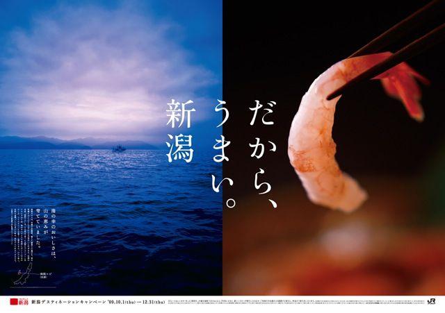2009年の新潟の観光キャンペーン