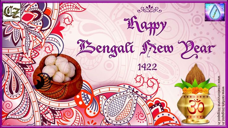 Creationz Zone: Happy Bengali New Year