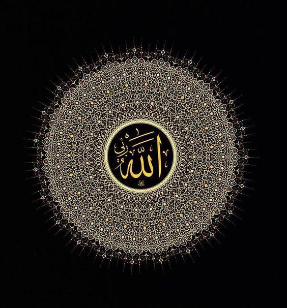 صور كلمة الله افخم الخلفيات التي يكتب عليه اسم الله صور كيوت Islamic Art Calligraphy Islamic Calligraphy Islamic Calligraphy Quran