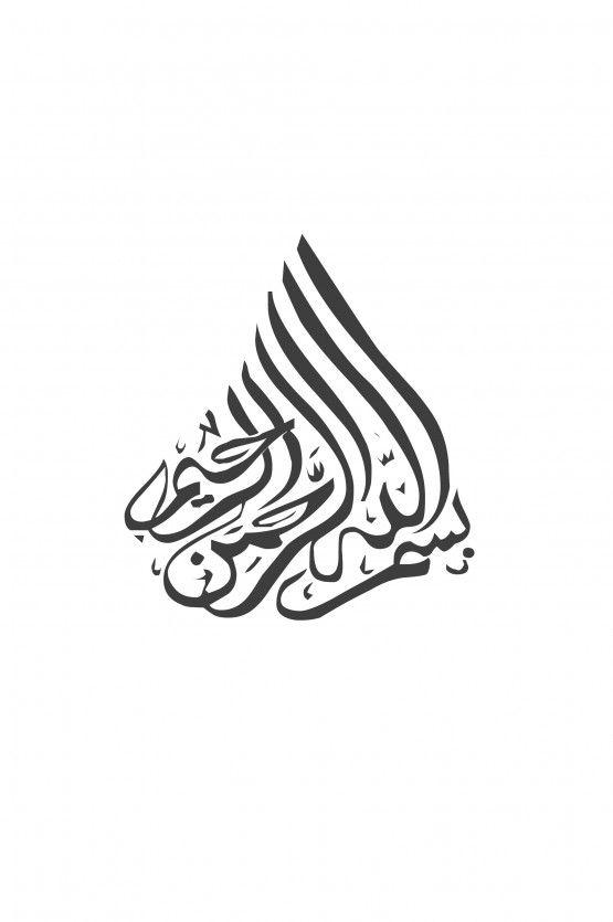 DesertRose/// Bismillah calligraphy on white (Printable)