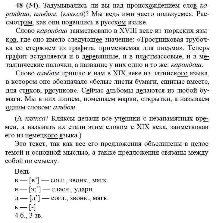 русскому 3 по класс поляковой решебник часть языку 1