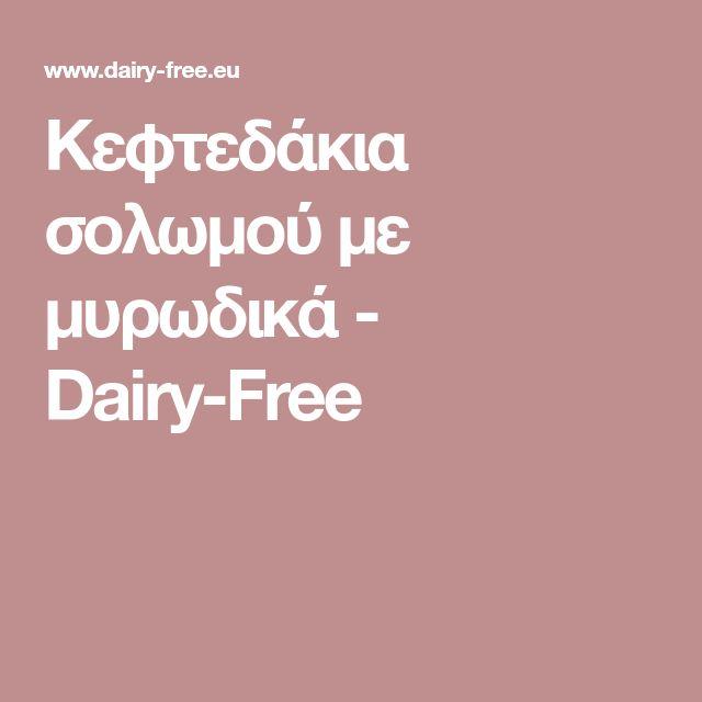 Κεφτεδάκια σολωμού με μυρωδικά - Dairy-Free