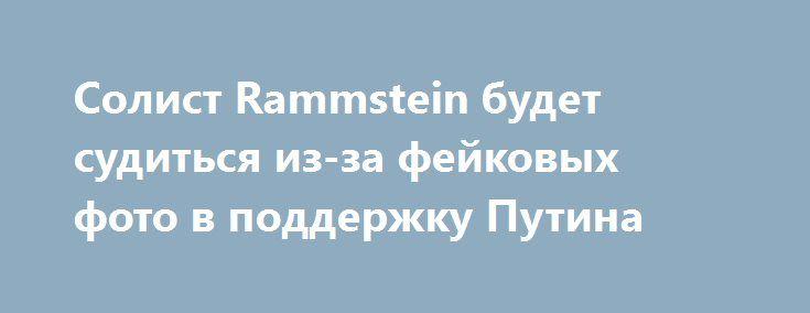 Солист Rammstein будет судиться из-за фейковых фото в поддержку Путина http://dneprcity.net/ukraine/solist-rammstein-budet-suditsya-iz-za-fejkovyx-foto-v-podderzhku-putina/  Вокалист немецкой группы Rammstein Тиль Линдеманн подтвердил, что курсирующие в интернете фотографии, где он стоит в футболке с портретом Путина, на самом деле фальшивые. Как сообщили представители музыканта изданию Bild,