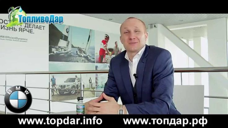 Президент о запуске бизнеса ТопливоДар + BMW.