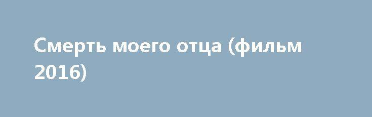 """Смерть моего отца (фильм 2016) http://kinofak.net/publ/boeviki/smert_moego_otca_film_2016_hd_2/3-1-0-5792  Вьетнамская война - это тяжелое бремя. Данная картина """"Смерть моего отца"""" расскажет об этом не простом испытании, бывшего военного. В следствии чего у ветерана нарушилась психика. Выпивая мужчина начинает совершать неадекватные поступки, в следствии чего происходит серьезная трагедия. Во время очередной пьянки мужчина убивает старшего сына. Младшему сын оказался везунчиком. Попав как и…"""