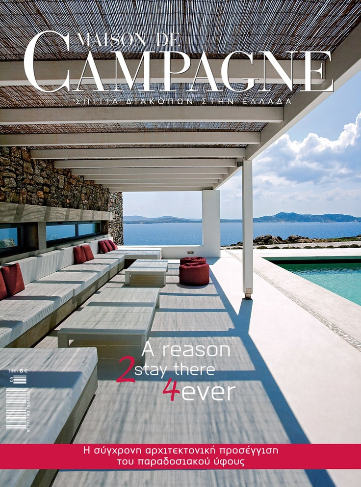 Maison de Campagne 2010 | find it via our e-shop @ http://www.ek-mag.com/magazine-eshop | #art #architecture #design #interior_design #style #stylish #modern #residence #building #Greece #Greek #islands #countryside #elegant #summer #sea #mountain #house #traditional #exclusive #edition #innovation