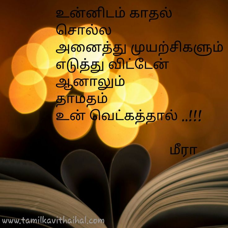 17 Best Images About Tamil Kavithaigal(www