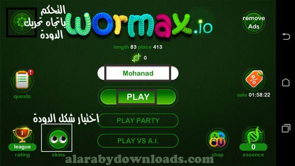 واجهة لعبة Wormax Io للاندرويد تنزيل لعبة الدودة الجديدة للموبايل Free Games Party And Play Games