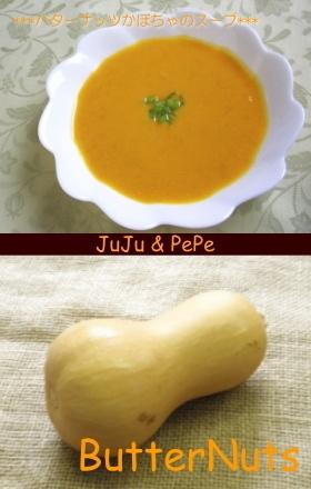 濃厚クリーミー☆バターナッツ南瓜のスープ