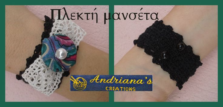 Crocheted cuff with fabric coated button and lace ribbon