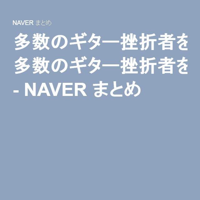 多数のギター挫折者を生み続ける「Fコード」克服法 - NAVER まとめ
