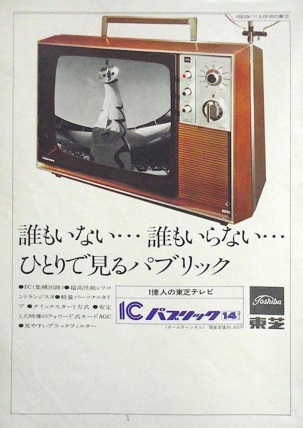 昭和45年 大阪万博時期の東芝テレビ広告