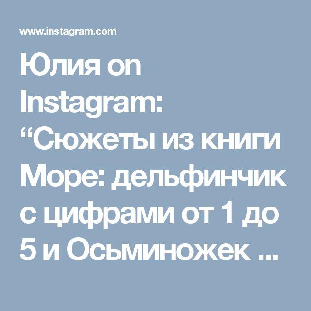 """Юлия on Instagram: """"Сюжеты из книги Море: дельфинчик с цифрами от 1 до 5 и Осьминожек 😆 у дельфина цифры на магнитных кнопочках ✌ а у осьминожки трое друзей:…"""""""