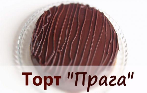 """Торт """"Прага"""" классический по ГОСТу"""
