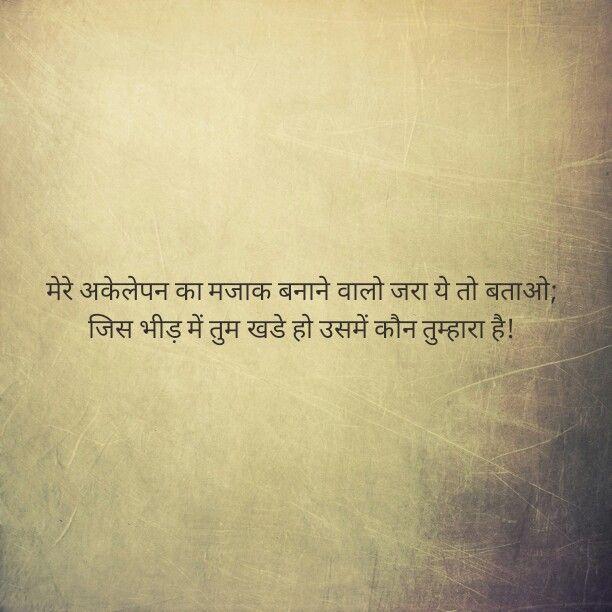 The 25+ Best Hindi Love Poems Ideas On Pinterest