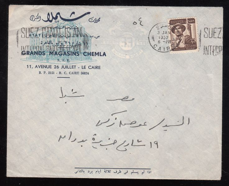 "EGYPT - JUDAICA 1957 GRANDS MAGASINS ""CHEMLA"" COVER CANCELLED PATRIOTIC SLOGAN 