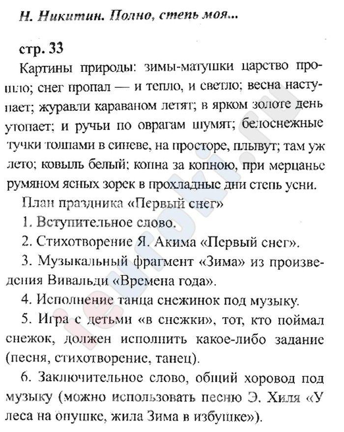 Литература 3 Класс 2019 Год Бойкина Гдз