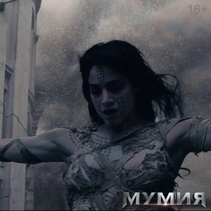 Принцесса Аманет явилась в наш мир. #МУМИЯ Уже в #кино #фильмы #премьеры #UniversalRussia