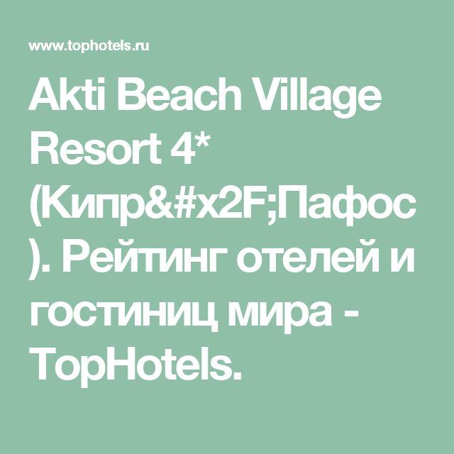 Akti Beach Village Resort 4* (Кипр/Пафос). Рейтинг отелей и гостиниц мира - TopHotels.