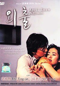 APRIL SNOW KOREAN MOVIE wEnglish Subtitles -- Find out more about the great product at the image link.