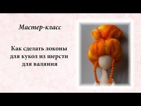Как сделать кудри и локоны для куклы из шерсти для валяния. - YouTube