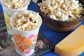 Попкорн с сыром в микроволновке