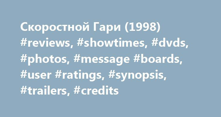 Скоростной Гари (1998) #reviews, #showtimes, #dvds, #photos, #message #boards, #user #ratings, #synopsis, #trailers, #credits http://game.nef2.com/%d1%81%d0%ba%d0%be%d1%80%d0%be%d1%81%d1%82%d0%bd%d0%be%d0%b9-%d0%b3%d0%b0%d1%80%d0%b8-1998-reviews-showtimes-dvds-photos-message-boards-user-ratings-synopsis-trailers-credits/  # The leading information resource for the entertainment industry Скоростной Гари (1998 ) Storyline Valentino is an Ex Adult film star very much in love with his girlfriend…