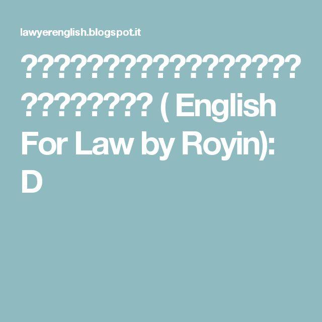 ภาษาอังกฤษสำหรับนักกฎหมาย   ( English For Law by Royin): D
