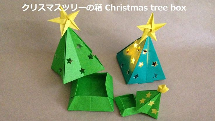 折り紙 クリスマスツリーの箱の簡単な折り方(niceno1)Origami Christmas tree box