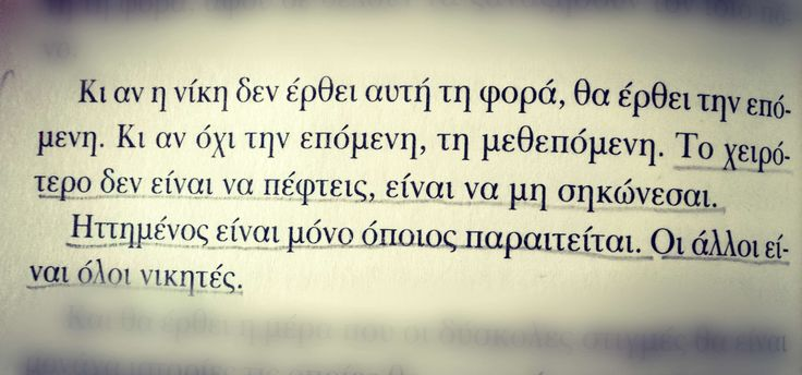 "Paulo Coelho, ""Το Χειρόγραφο της Άκρα"""