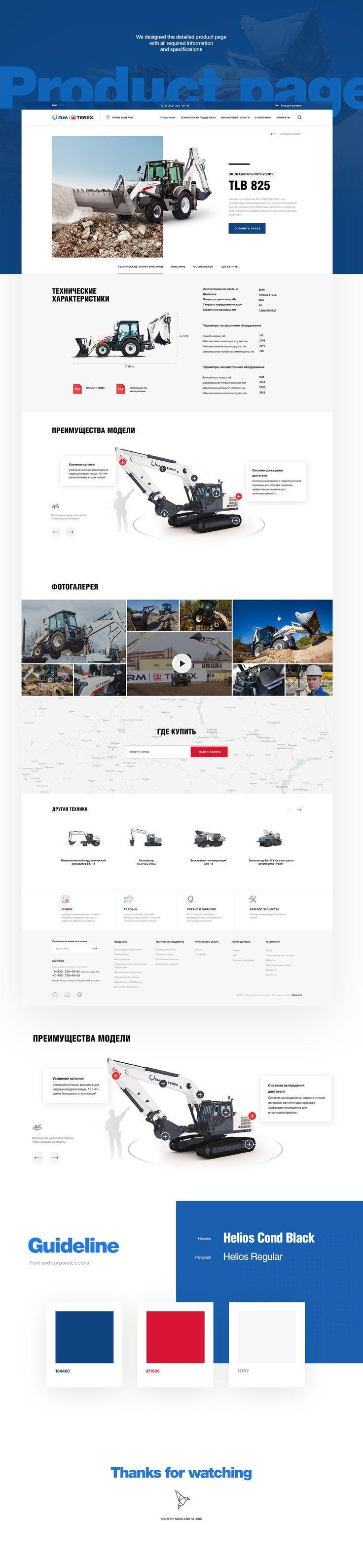 RM Terex. Corporate website.