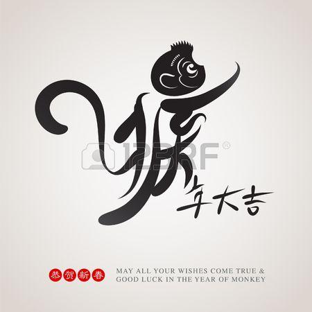Singe chinois peinture au pinceau Banque d'images