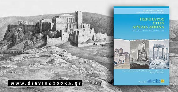 Κυκλοφορεί! ΠΕΡΙΠΑΤΟΣ ΣΤΗΝ ΑΡΧΑΙΑ ΑΘΗΝΑ • 42 ασπρόμαυρες γκραβούρες & φωτογραφίες • 2 έγχρωμα σχεδία πόλεως (Αθήνα & Πειραιάς 1900). Ένας ποιητικός ταξιδιωτικός οδηγός της αρχαίας Αθηνάς.    Πρόκειται για τη μετάφραση του πρώτου γερμανόφωνου βιβλίου, που τυπώθηκε ποτέ στην Ελλάδα.