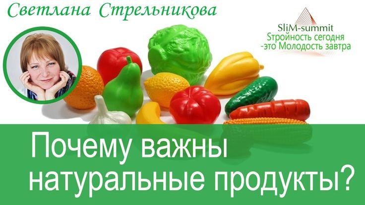 Почему важны натуральные продукты?Светлана Стрельникова -Светлана Трофим...