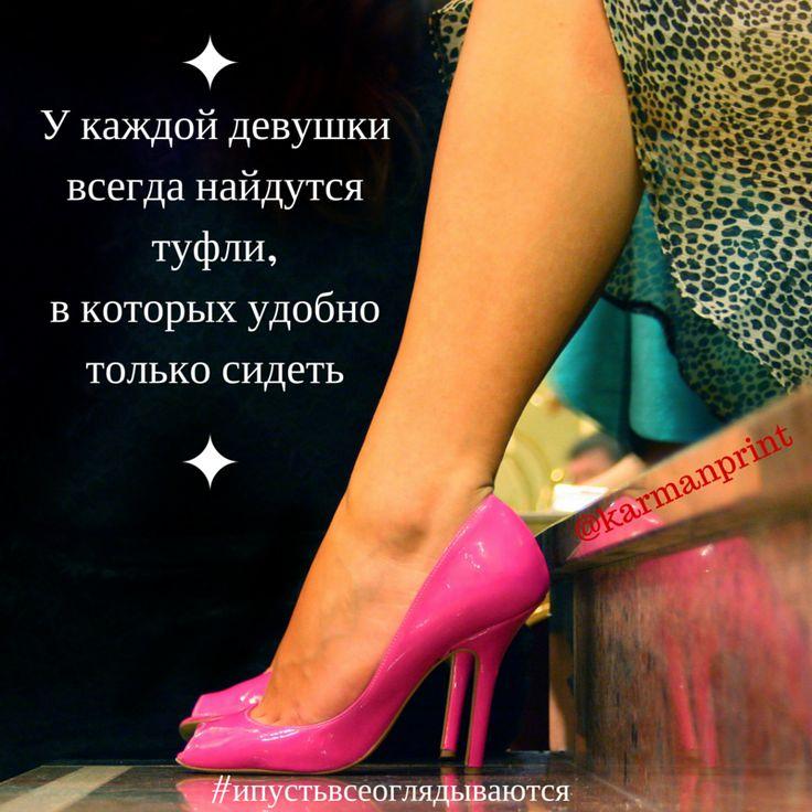 У каждой девушки всегда найдутся туфли, в которых удобно только сидеть  #туфли #каблуки #обувь #мастерская #дизайн #мода #стильноукоговидно #ипустьвсеоглядываются #shoes #heels #highheels #fashion #style