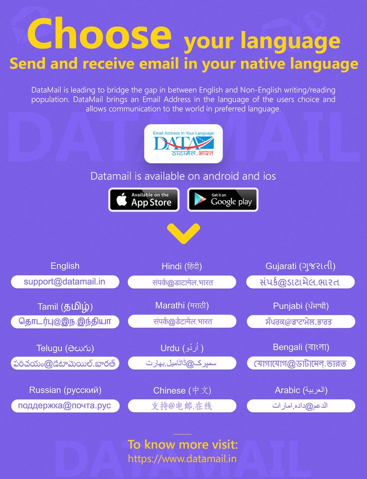 It only takes one inspired idea to change the world, we have one in form of worlds first linguistic email solution. Choose your language by switching to Datamail http://bit.ly/2whOcR3  #Datamail #linguisticemail #IDN #EAI