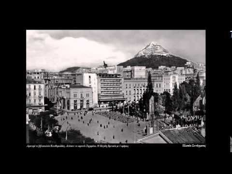 """Aι Αθηναι που χάθηκαν  - The city of Athens that has """"gone""""   http://oitylo.com.gr/"""