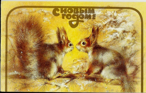 Russian, 1988....cute!