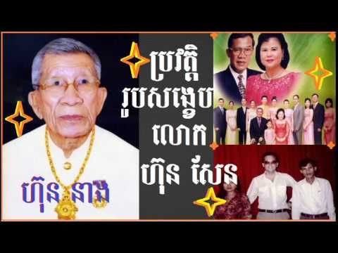 Cambodia News Today | The History Of Hun Sen, Hun Sen Background, The Re...