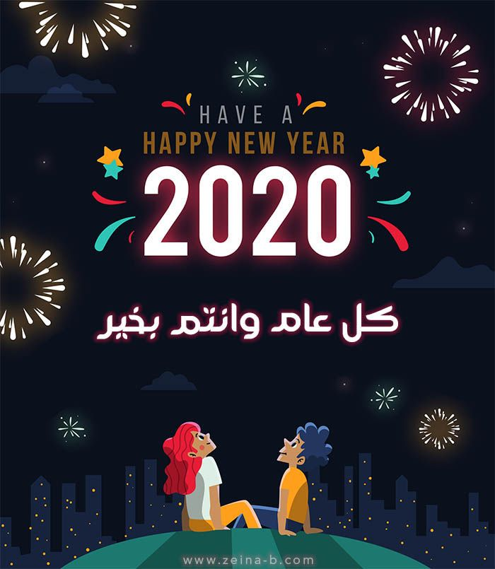 صور رأس السنة الميلادية 2020 Happy New Year Funny Quotes For Instagram Happy New